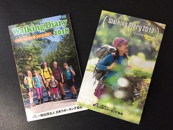 Walking Diary ウォーキング手帳
