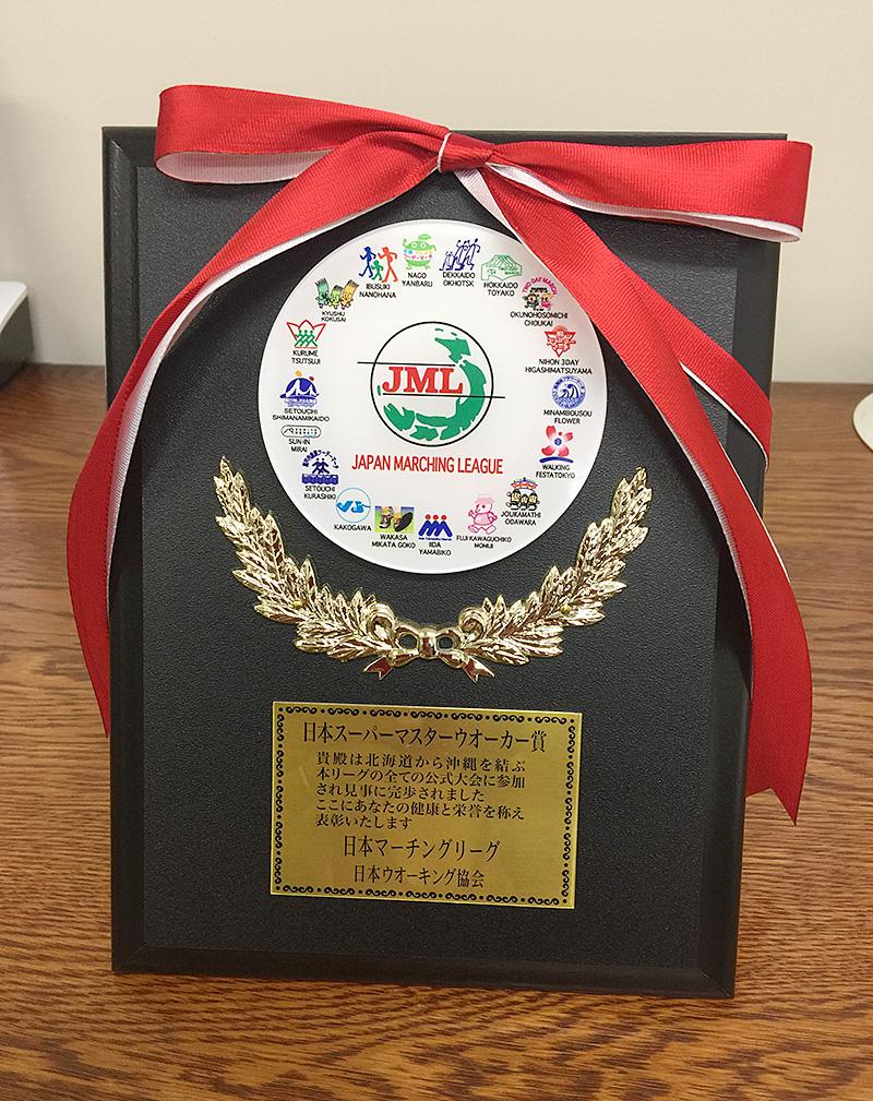 日本スーパーマスターウオーカー賞