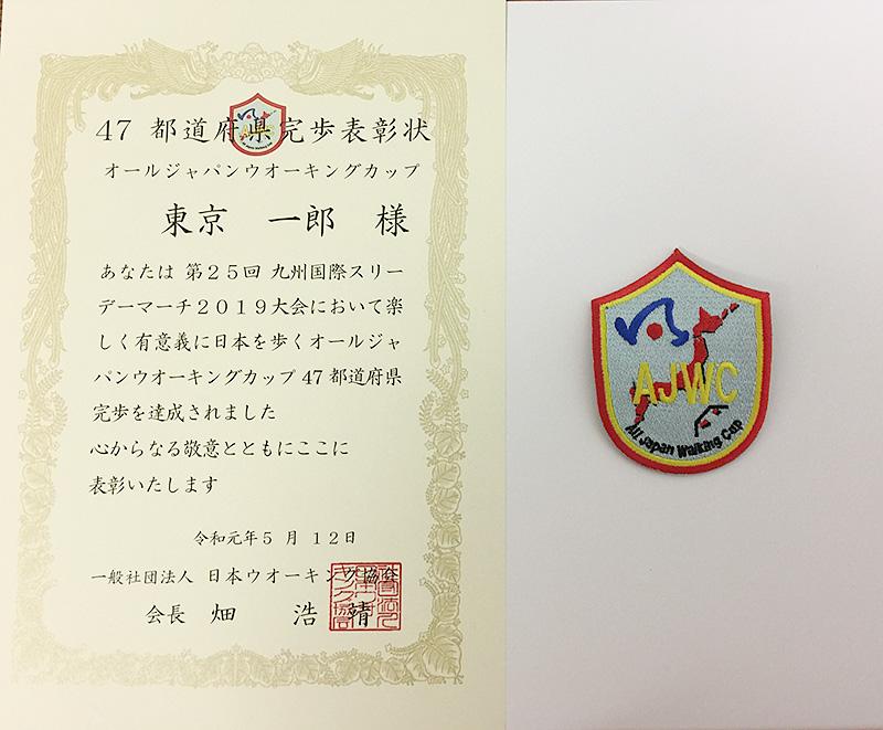 47都道府県完歩表彰状と記念ワッペン