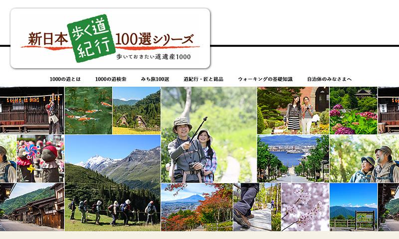 新日本歩く道紀行100選シリーズバナー