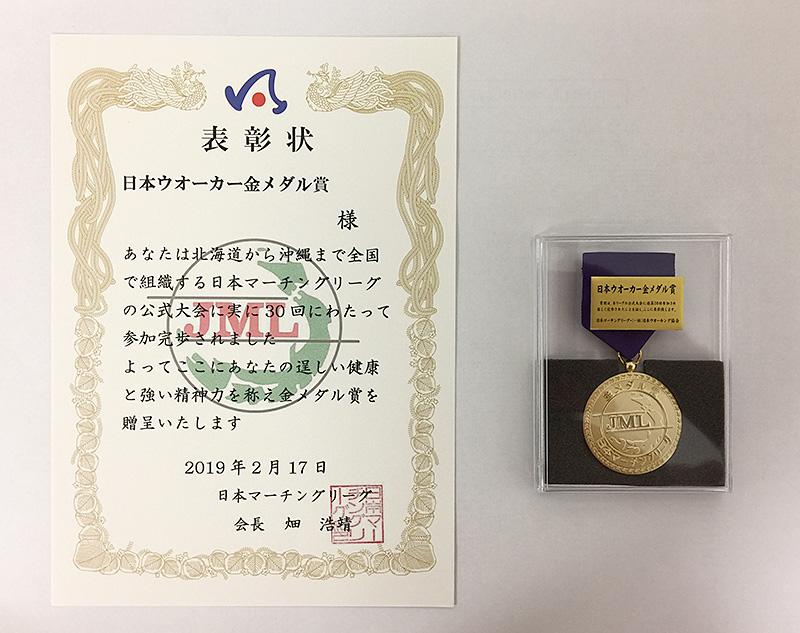 日本ウオーカー金メダル賞