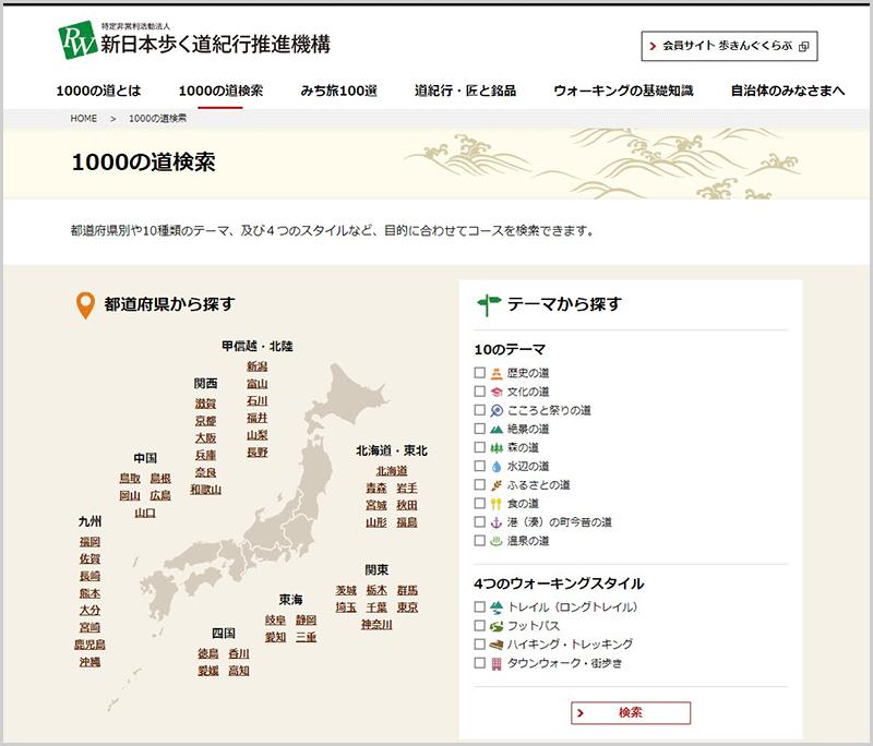 新日本歩く道紀行1000の道キャプチャ